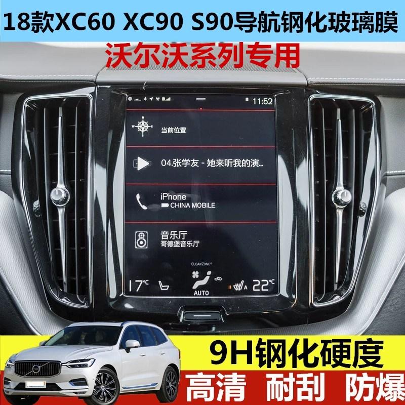 18款沃尔沃XC60 XC90 S90导航钢化玻璃膜V90中控屏幕膜改装饰2018
