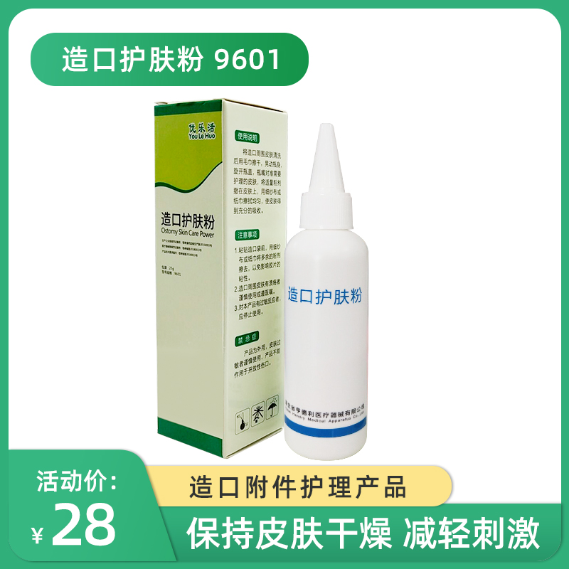 Youlehuo stoma skin care powder skin protection accessories keep skin dry and dry