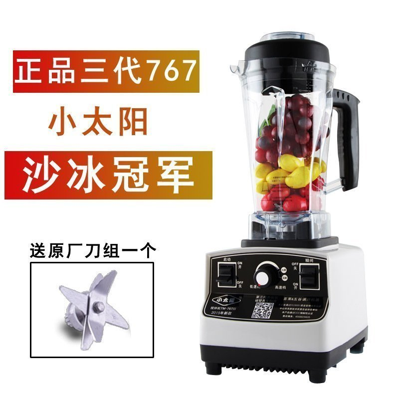 正品商用第三代小太阳沙冰机果汁搅拌机冰沙机料理机 TM-767III