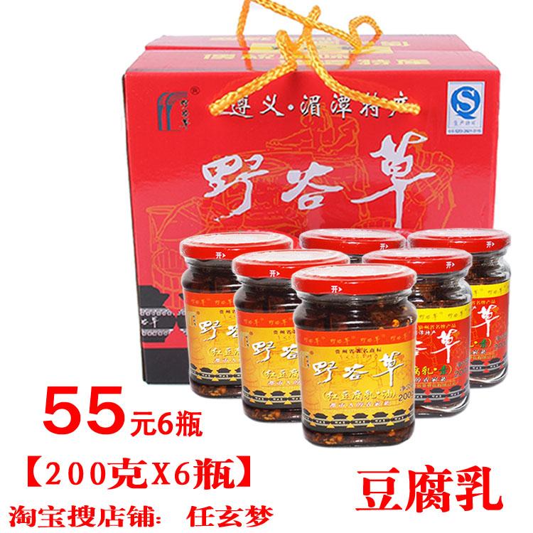 包邮贵州省特产遵义湄潭野谷草红素豆腐乳批零低价发售热卖6瓶装
