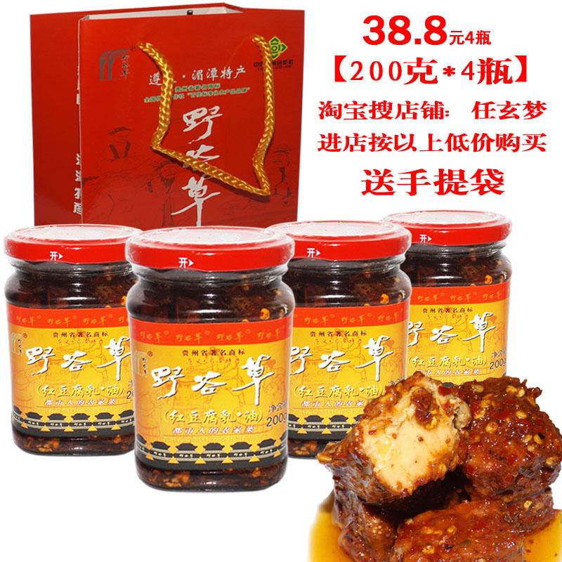 包邮贵州省特产遵义湄潭野谷草红油豆腐乳组合200gX4瓶装热销大促