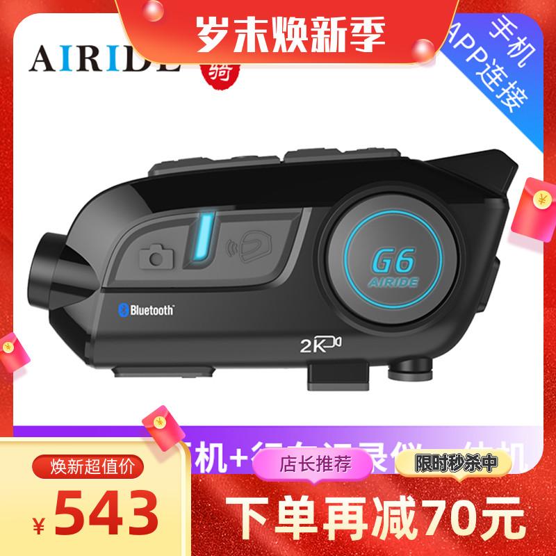 Airide艾骑g5摩托车行车记录仪摄像一体机骑行全盔头盔蓝牙耳机g6