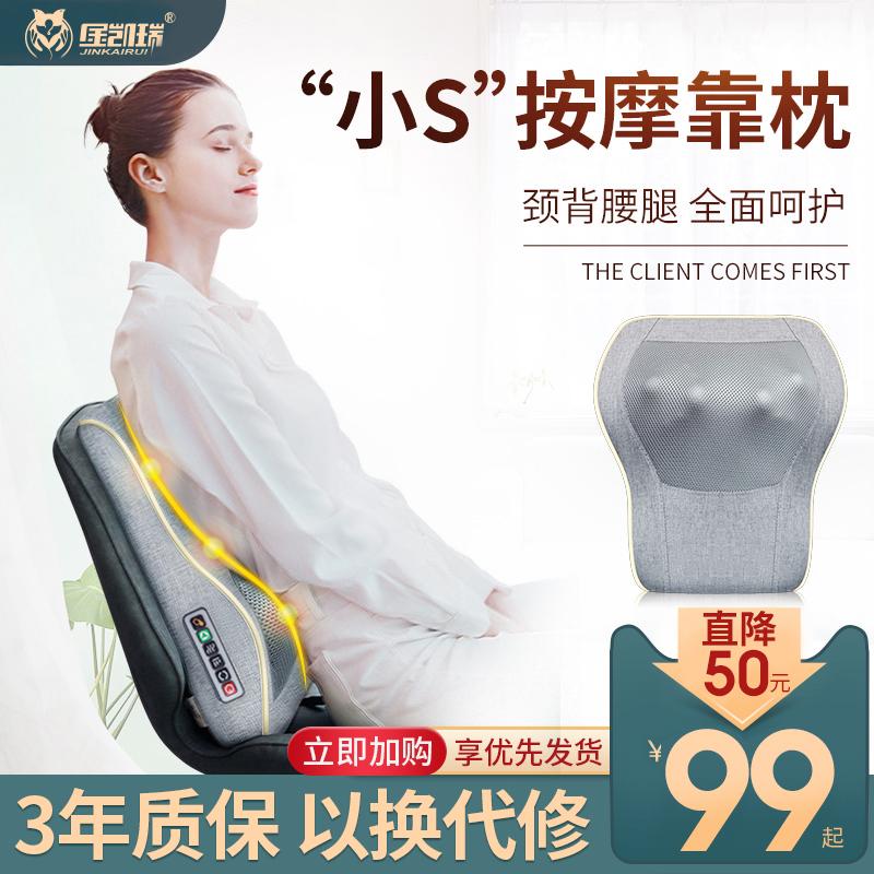 按摩器背部腰部颈椎仪多功能车载颈部腰椎靠垫全身电动家用揉捏枕