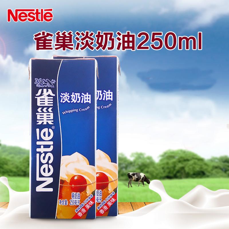 雀巢淡奶油 烘焙原料 动物性稀奶油蛋糕裱花蛋挞鲜奶油材料250ml