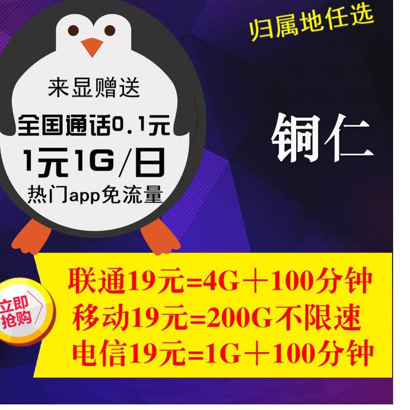 贵州省铜仁移动流量无限卡可通话中国移动语音通话套餐不换号限速