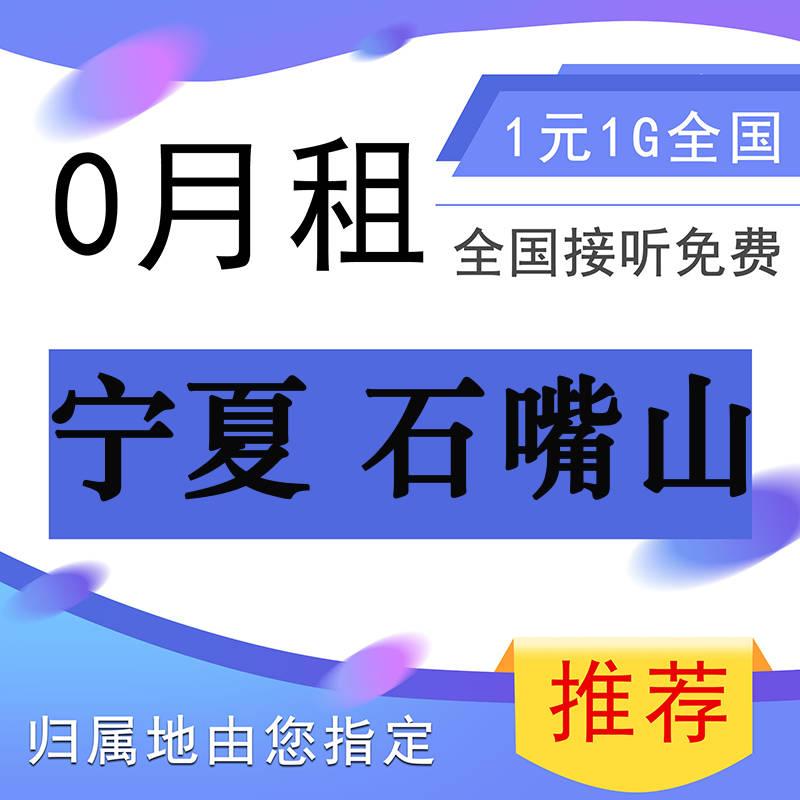 宁夏石嘴山纯流量上网卡联通流量包月套餐无限卡0月租4G上网卡5G