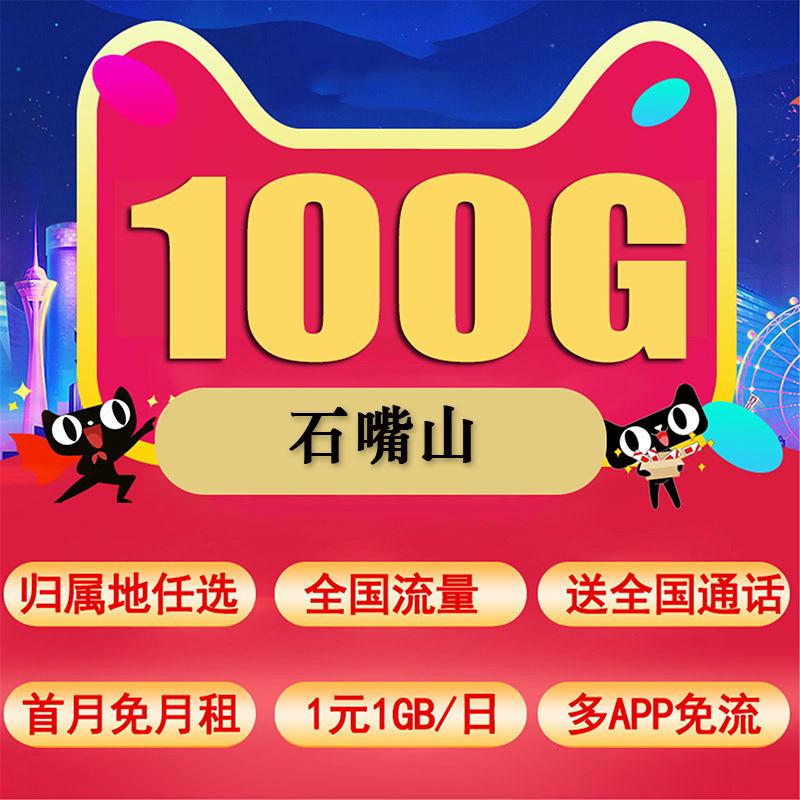 宁夏石嘴山电话卡号码通话王分钟无限打套餐儿童学生中国移动联通