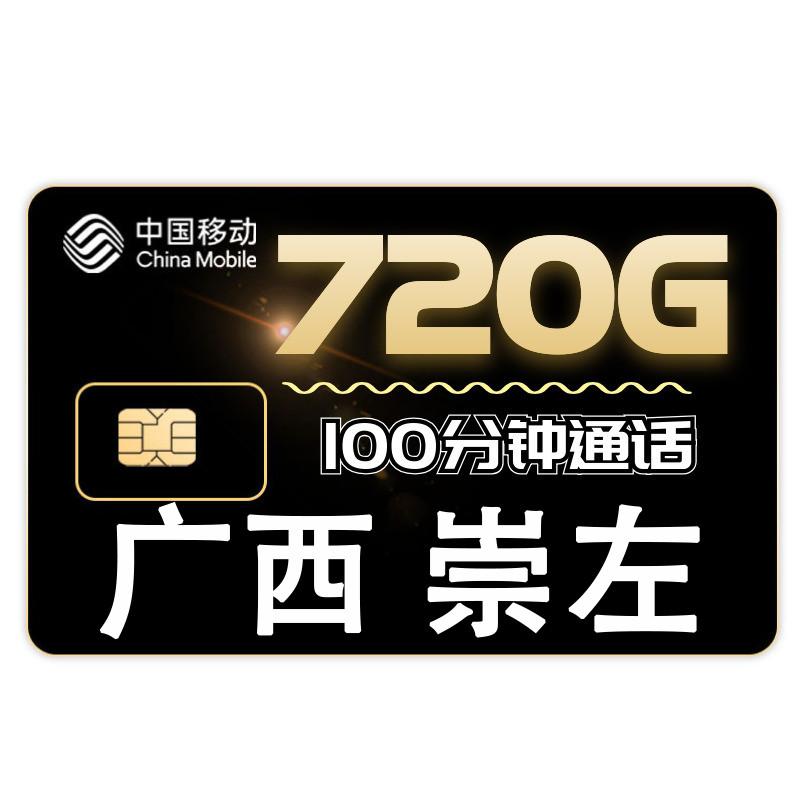 崇左省移动小米手机米粉卡日租卡1000分钟包月中国移动5元0无月租