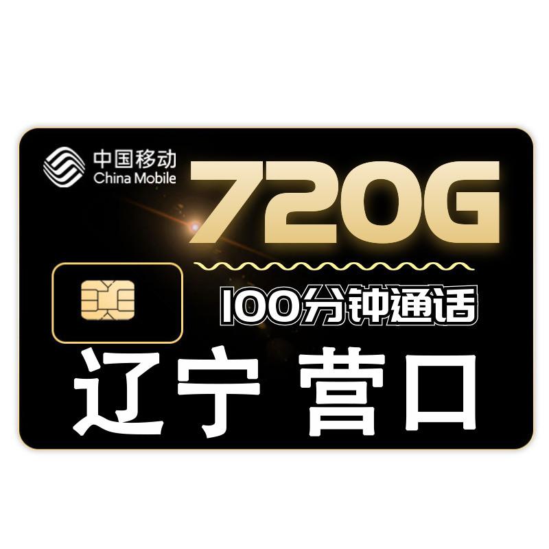 营口移动无限流量上网卡4G全国通用中国移动随身wifi不限速电话卡