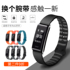 Hyun wear suitable for Huawei A2 Bracelet Strap Wristband Men's and Women's Sports Glory Play Bracelet Color Replacement Wristband