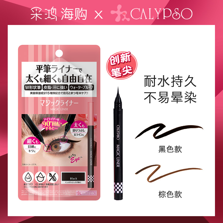 Japanese Calypso khalpso eyeliner is quick, dry and long lasting.