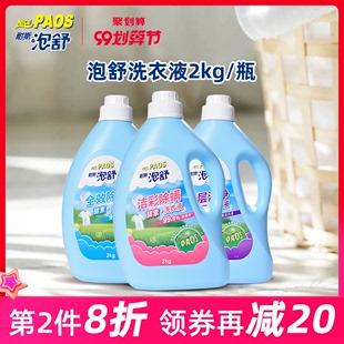 耐斯泡舒酵素洗衣液香味持久薰衣草