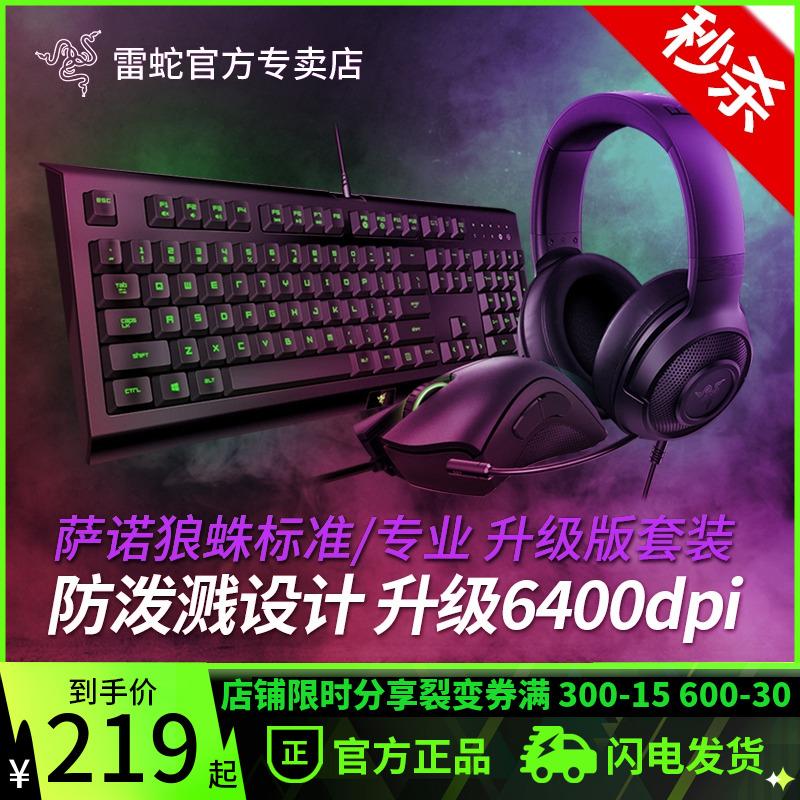 Razer雷蛇套装键盘+鼠标萨诺狼蛛北海巨妖幻彩专业背光非机械有线