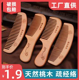 天然桃木檀木梳子牛角小男女士专用随身便携家用儿童女孩按摩头皮
