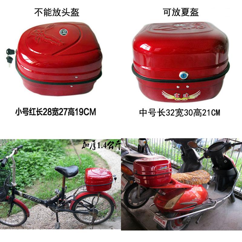 Электрический велосипед задний s мотоцикл задний багажник полностью стальной сгущаться мощность автомобиль инструментарий коробка для хранения