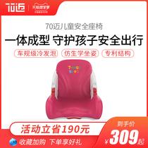 70迈汽车车载儿童安全座椅车内用增高垫312岁便携ISOFIX接口