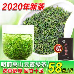 2020年新茶叶明前高山云雾散装绿茶