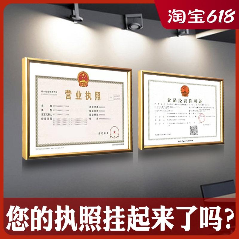 营业执照框正本挂墙高档a3工商食品卫生三合一正副本展示的相框架