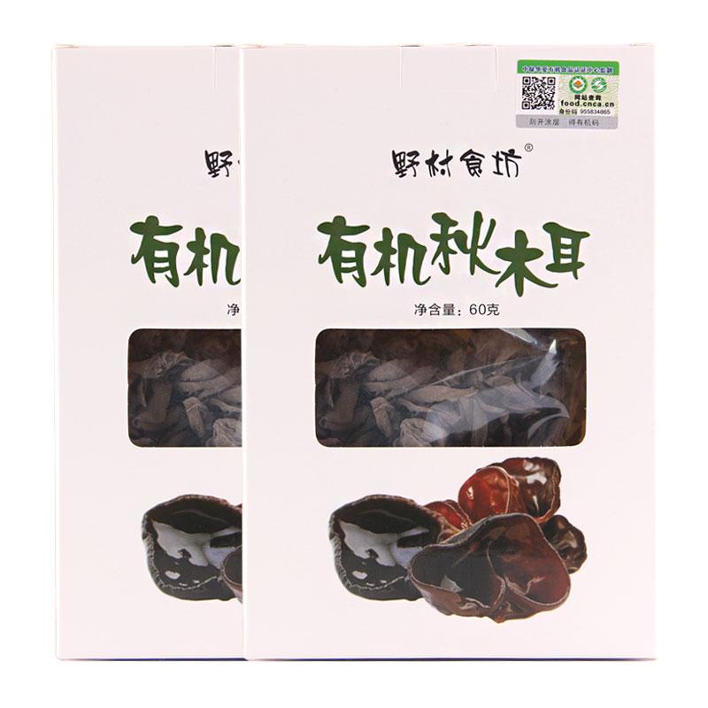 野村食坊 【2盒】有机秋木耳东北伊春有机秋木耳小碗耳特产包邮