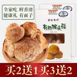 【2盒】野村食坊东北伊春猴头菇2盒干货新仿野生猴头蘑菇猴头菌