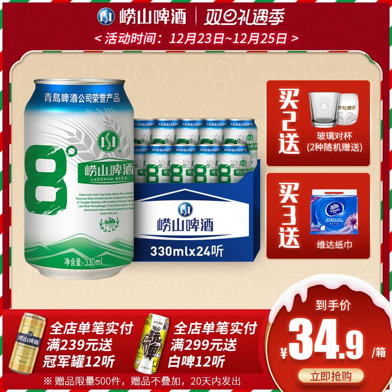 青岛崂山啤酒 崂山8度330ML*24听整箱经典啤酒