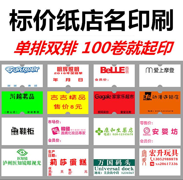 单双排超市店名打价纸印刷 价格标签纸LOG定制 打码机价签纸定做