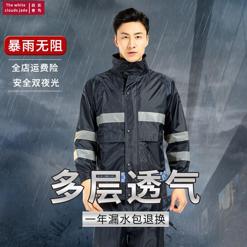 Raincoat outdoor fashion adult labor protection reflective split waterproof raincoat rainpants waterproof motorcycle riding suit
