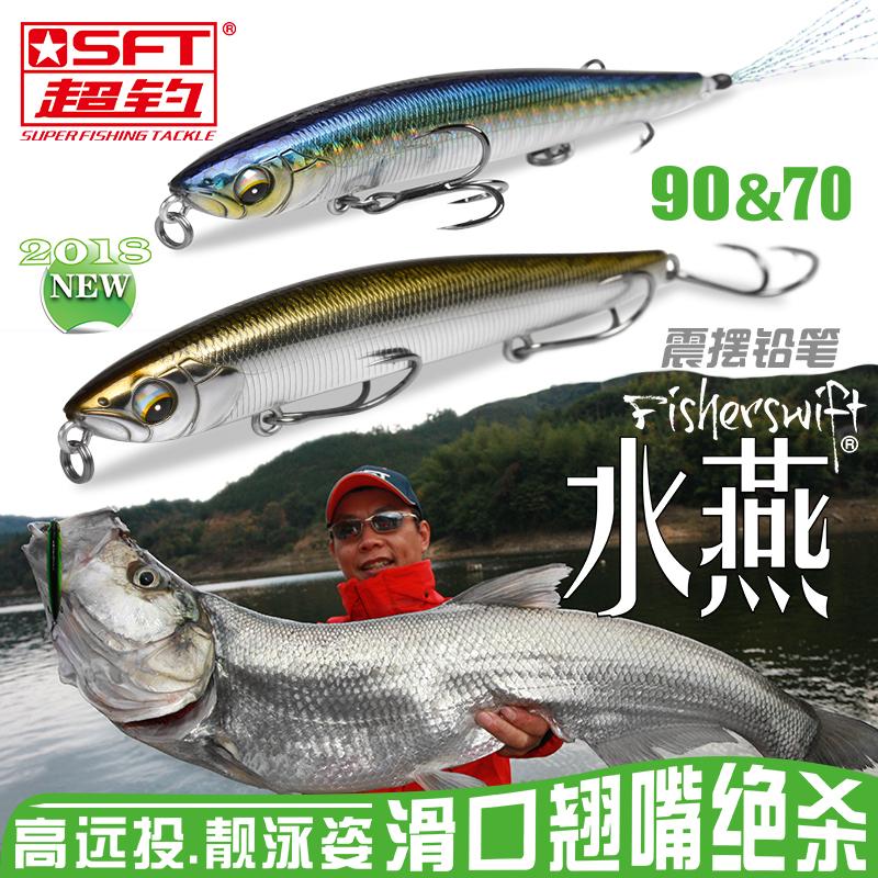 SFT超釣り水燕沈水鉛筆路亜餌は淡水海釣りスズキの浮水を殺して餌を投げます。