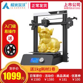 极光尔沃3d打印机magic高精度桌面准工业级企业家用大尺寸儿童玩具3D打印机三d打印机diy图片