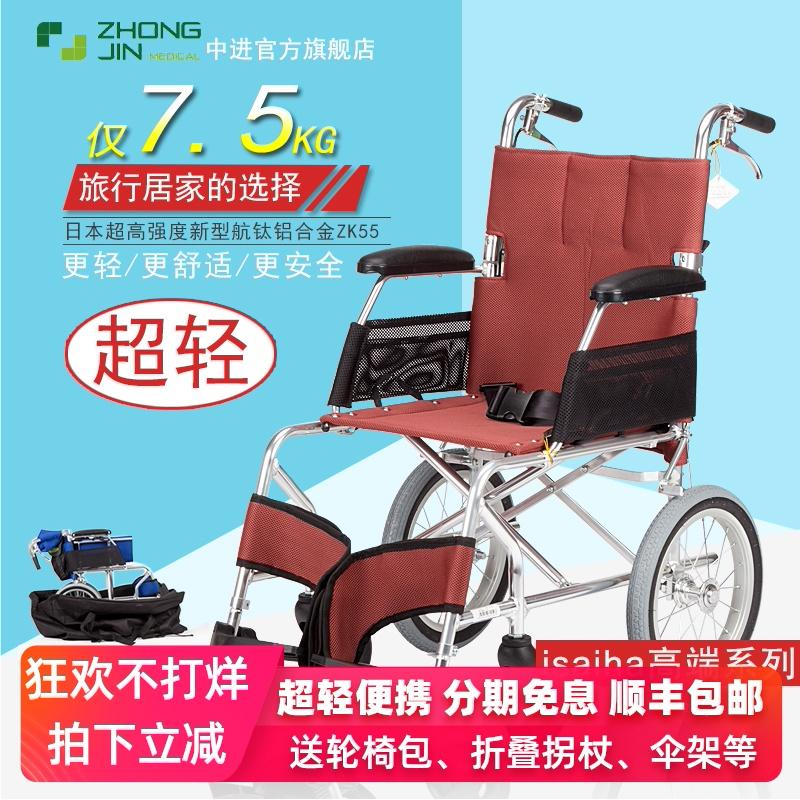 Zhongjin wheelchair isaha special folding light and light wheelbarrow for the elderly