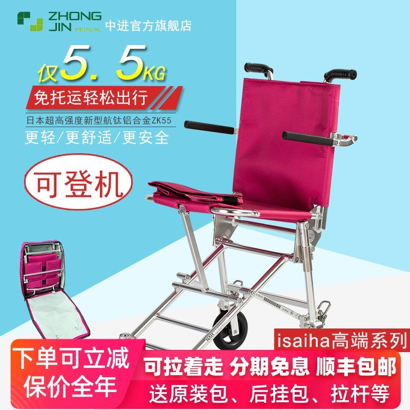 日本中进轮椅车207依赛哈超轻简易可登机折叠轻便小轮航钛铝合金