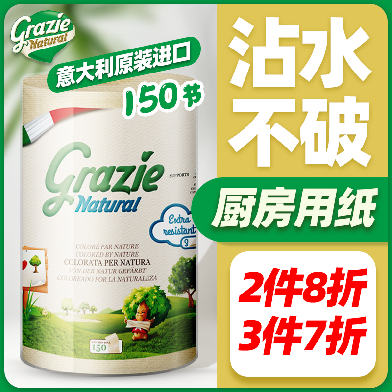 Italy imported Grazie gulajue environmental protection kitchen special oil absorption water absorption primary color cylinder paper towel 150 knots