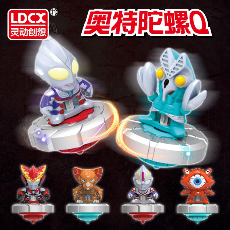灵动创想奥特曼陀螺Q玩具正版新款儿童怪兽哥莫拉欧布罗索迪迦加(用16元券)