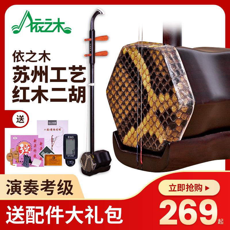 苏州民族红木二胡 学习演奏民族乐器 厂家直销送配件