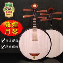 敦煌月琴635如意琴头色木材黄檀木10阳楞弦轸上海民族乐器一厂