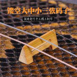 三弦镂空码子三弦乐器配件三弦码子三弦琴码手工三弦琴码图片
