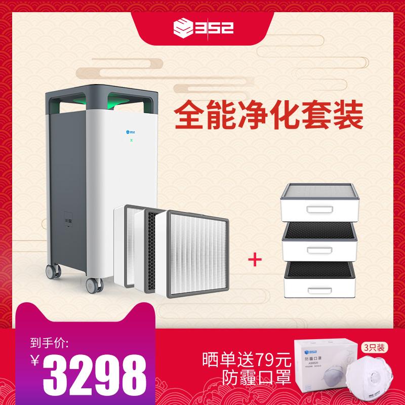 352 空气净化器全能套装 X83(含标准滤芯1套)+X83C滤芯套装
