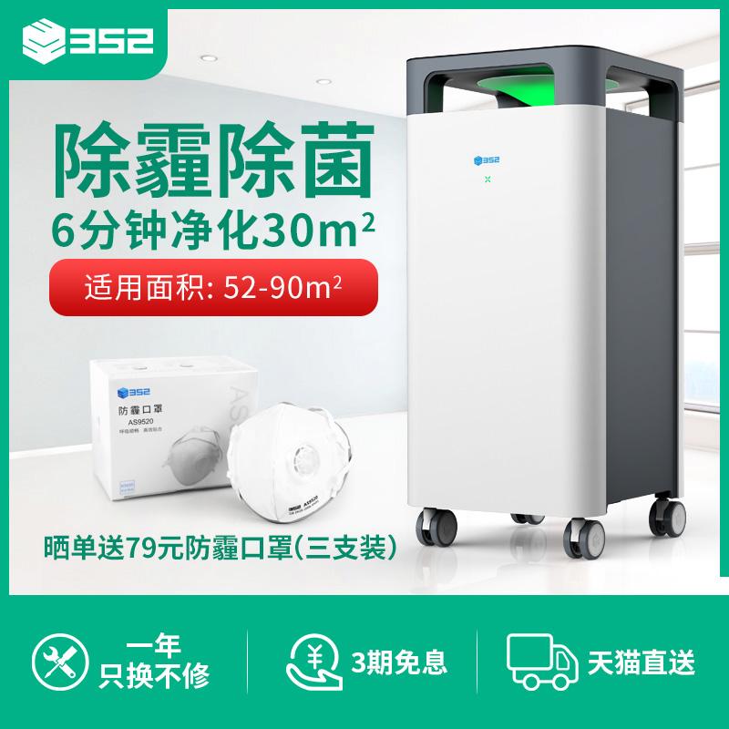 [352旗舰店空气净化,氧吧]352 X83空气净化器 家用卧室客月销量123件仅售2499元