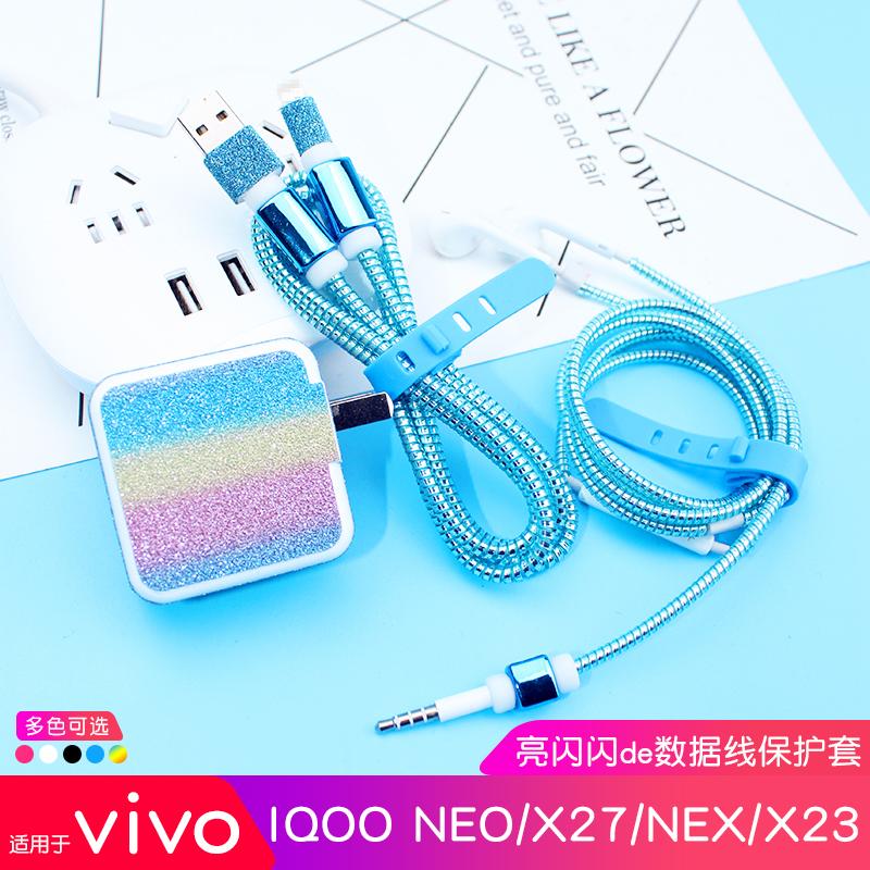 (用11.2元券)vivo iqoo neo保护套耳机数据线