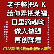 5核i5i7吃鸡代练金钱等级刷钱型电脑装GTA5办公全套整机台式DIY