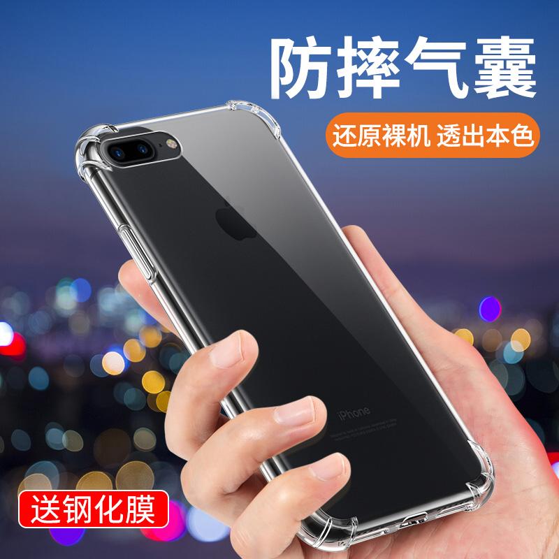 苹果8plus手机壳iphone7pls透明壳A1864气囊ipone8pius软硅胶IP7p平果8plas保护套a1897男女ihon e8puls防摔