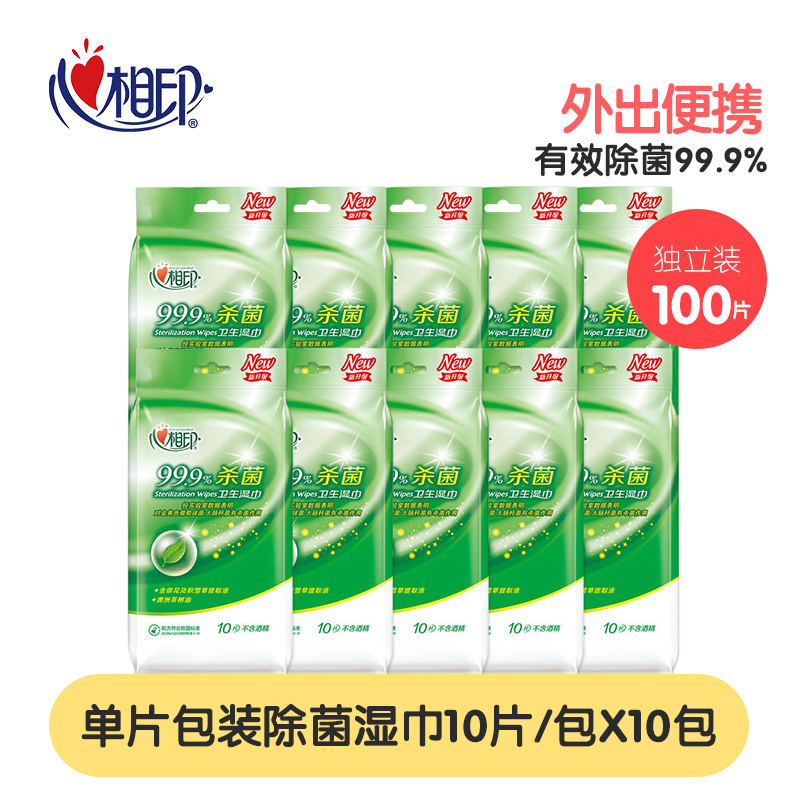 Heart printing small bag wet tissue sterilization portable disinfection bacteriostasis portable cleaning single piece disposable wet tissue paper