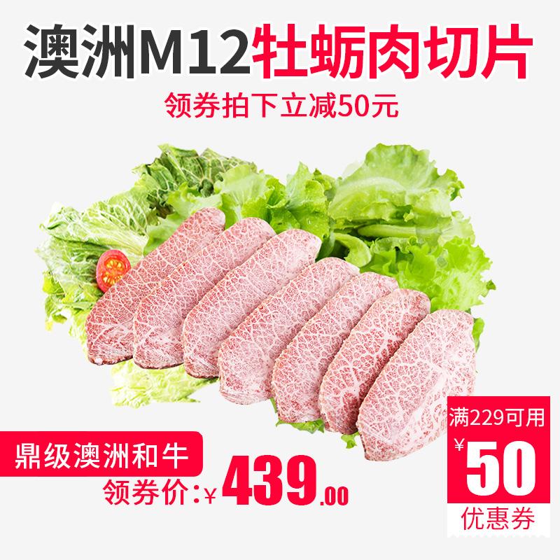 澳洲m12和牛火锅片寿喜锅烧烤肉雪花霜降 媲美日本神户黑毛神户a5