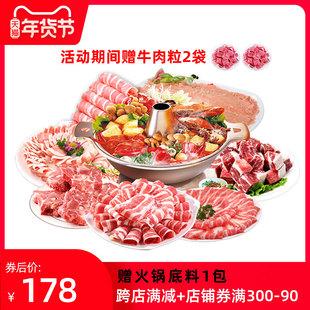 澳洲进口雪花肥牛肉卷涮火锅羊肉卷砖鸭肠食材料配菜组合套餐新鲜
