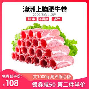 澳洲新鲜原切雪花肥牛卷牛肉涮火锅食材配菜家用整箱冷冻200g 5份