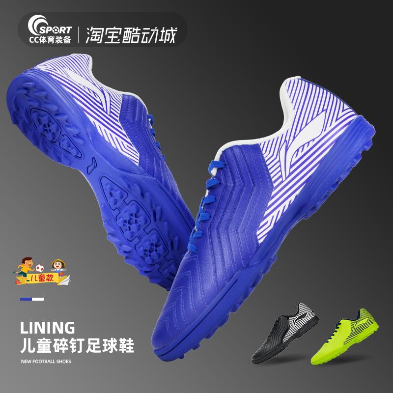 李宁男女小学生tf防滑比赛足球鞋