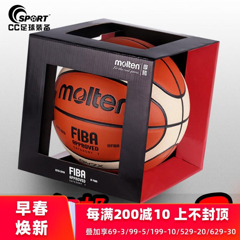 摩腾篮球7号正品6号5号儿童室内外通用学生比赛训练篮球魔腾GM7X