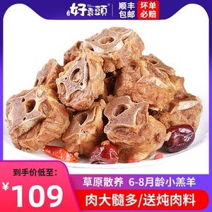 好袁头火锅羊蝎子2斤羊脊骨生羊多肉骨头新鲜冷冻内蒙古锡盟羊肉