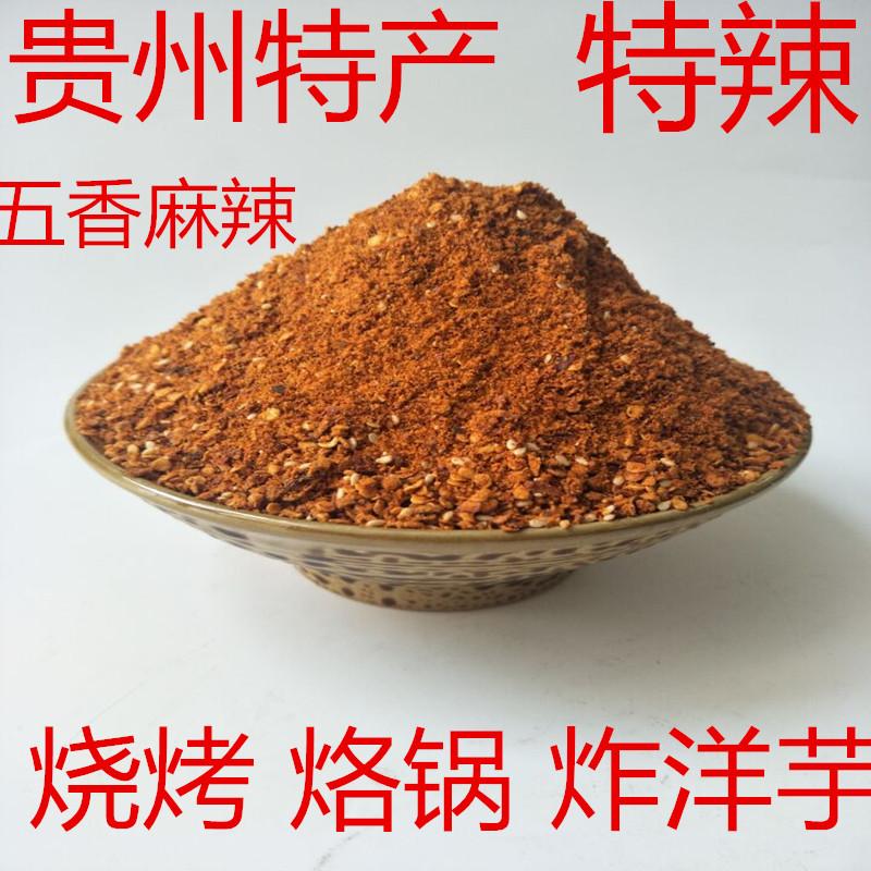 贵州特产烧烤烙锅辣椒面蘸水辣椒特麻五香辣椒麻辣调料超香特辣粉