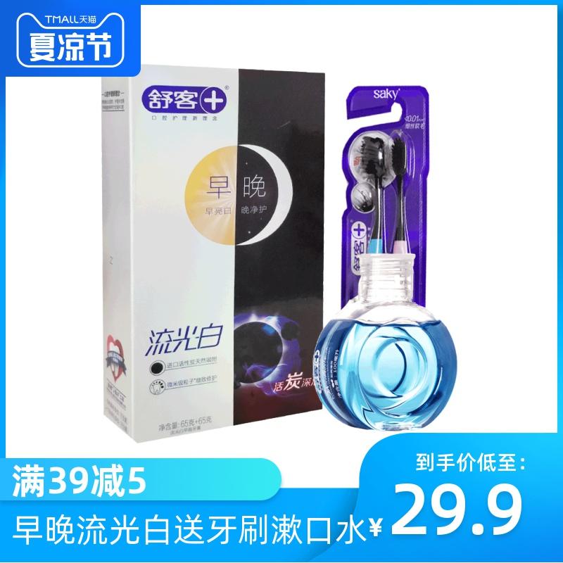 舒客流光白活炭牙膏2支共130克送炭丝能量牙刷漱口水早晚分护洁白